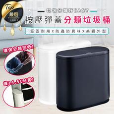【日式熱銷款】按壓彈蓋分類防蟲垃圾桶 9L
