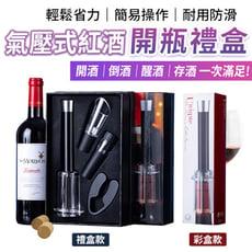 【精美禮盒 5秒開瓶4入組】氣壓式紅酒開瓶禮盒 紅酒 葡萄酒 開瓶器 紅酒開瓶器