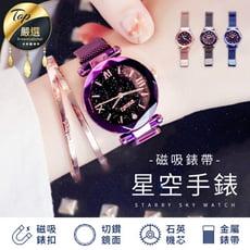 網紅夢幻星空手錶(送電池/磁吸錶扣)