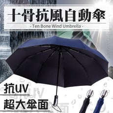 【加厚雙層黑膠 保固3個月】防風防曬十骨加大自動傘