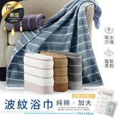 透氣速乾!超吸水純棉浴巾 70x140cm