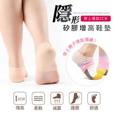 熱銷款神奇矽膠隱形增高鞋墊