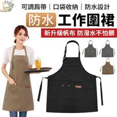【防潑水多格口袋】日式帆布可調肩帶工作圍裙 半身圍裙 廚房圍裙 圍裙 工作服 制服
