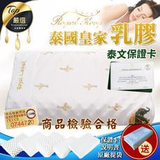 《附泰文保卡 旗艦套組》Royal Latex 泰國皇家乳膠枕