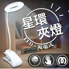 LED星環可彎曲蛇管觸控三段調光USB充插工作燈