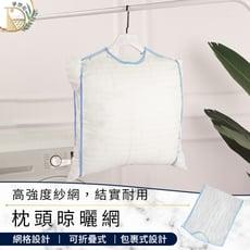 【透氣易乾!晾曬不變形】枕頭晾曬網45x57cm 晾曬袋 曬枕頭 透氣網