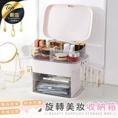 【2020最新大容量】多格化妝品收納箱 化妝箱