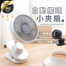 【自動擺頭 續航8小時】新型USB快充夾扇 電風扇 小風扇 隨身電風扇