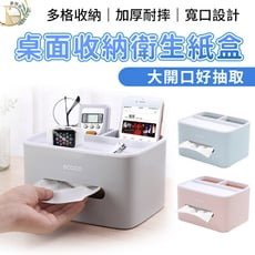 【大開口 多格放置】日式桌面收納 衛生紙盒 面紙盒 紙巾盒 收納盒 置物盒
