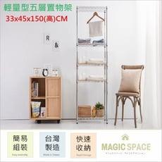 【Magic Space】33x45x150高cm 輕型五層置物架【波浪架/鐵力士架/層架/收納架】
