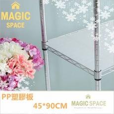 【Magic Space】層架專用 PP塑膠板45x90cm/ 片 【波浪架 層架 鐵架 置物架 】