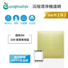 3M  適用:E99 寶寶專用型【Original Life】超淨化清淨機濾網 取代HEPA濾網