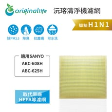 SANYO:ABC-608H、ABC-625H (Original Life) 超淨化空氣清淨機濾網