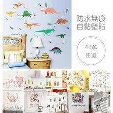 無痕設計壁貼 48款任選 動物森林系列 防水自黏 居家裝飾布置 DIY壁紙 創意牆貼