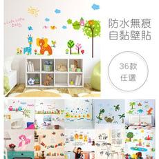 無痕設計壁貼 36款任選 可愛動物系列 防水自黏 居家裝飾布置 DIY壁紙 創意牆貼