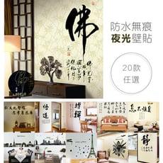 無痕夜光壁貼 20款任選 防水自黏 居家店面 裝飾設計布置 DIY壁紙 創意牆貼