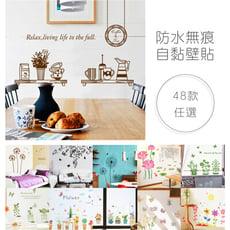 無痕設計壁貼 48款任選 浪漫花語系列 防水自黏 居家裝飾布置 DIY壁紙 創意牆貼