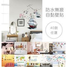 無痕設計壁貼 40款任選 城市風格系列 防水自黏 居家裝飾布置 DIY壁紙 創意牆貼
