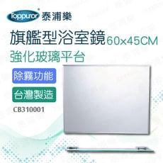 【Toppuror 泰浦樂】旗艦型浴室鏡附平台 60x45CM(CB310001)