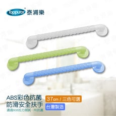 【Toppuror 泰浦樂】彩色抗菌防滑安全扶手37cm(白色/水藍/蘋果綠)