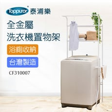 【Toppuror 泰浦樂】幸福大師全金屬洗衣機置物架(CF310007)