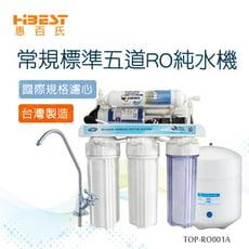 【惠百氏Top】常規標準五道RO純水機不含基本安裝(TOP-RO001A)