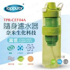 【泰浦樂 Toppuror】隨身淨水器TPR-CEF04A((蘋果綠)))