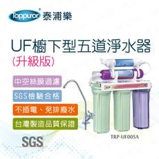 [泰浦樂]UF中空絲膜櫥下型超淨五道淨水器_立式(TPR-UF005A)
