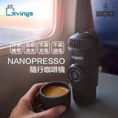 【WACACO香港商】高品質隨身咖啡機《加贈保護套》