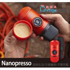 【WACACO香港商】 高品質隨身咖啡機+硬殼保護套 (熔岩紅)