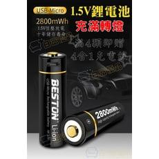 【現貨】3號 USB 充電鋰電池 1.5V 高容量充電電池 低自放電池 快速充電  充電電池 AA