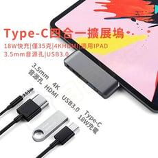 【現貨】TypeC Hub 四合一擴展器 筆電轉接頭 轉換器 擴充器 擴展塢 HDMI【HB002】