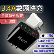 數字顯示 手機充電器 充電頭 3.4A 3孔充電器 17W 快充頭 豆腐頭 usb充電器 快速充電器