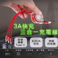 【台灣現貨】3A快充 充電線 快充線 一拖三 伸縮充電線 蘋果/安卓/TypeC【CC011】