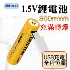 4號 充電鋰電池 1.5V USB 充電電池 低自放電池 快速充電 過充保護 AAA