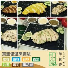 【即食呷】低溫烹調舒肥雞胸7種風味任選(200g/包)
