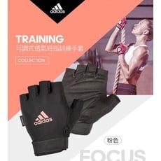 Adidas Training 可調式透氣短指訓練手套(粉)