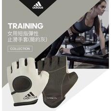 Adidas Training 可調式透氣短指訓練手套(簡約灰)