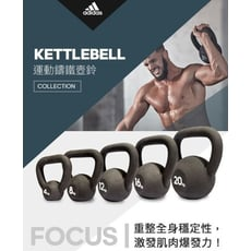 Adidas Strength 運動鑄鐵壺鈴(8kg)