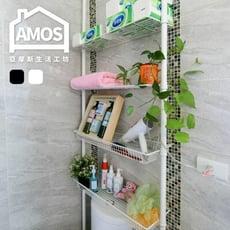 【Amos】鐵藝頂天立地雙盤雙藍置物收納架