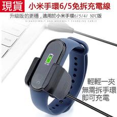 小米手環6免拆充電器 小米手環5免拆充電線 小米手環4 NFC版免拆錶帶充電線 夾式充電線 不用拆錶