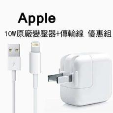 現貨Apple 10W 2.1A快充旅充組 充電器+傳輸線 iPhone 8 X 6s Plus