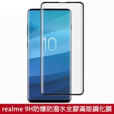 滿版鋼化膜 realme6 6i X50 Pro X7 Pro X3 C3 保護貼玻璃貼 鋼化玻璃膜