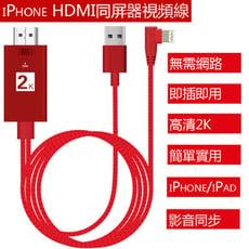 iPhone HDMI同屏器視頻線 2K高清電視線 lightning轉hdmi 2米視頻轉接線