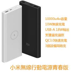 小米無線行動電源青春版 10000mah 雙向快充 USB-C PD QC3.0快速充電 無線充電器