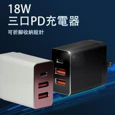 WPD183三口充電器18W iPhone12快速充電 PD閃充充電器 USB-C充 台灣製造公司貨