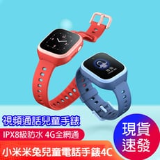 小米米兔兒童電話手錶4C 4G版 米兔手錶 兒童定位手錶 兒童學習智慧手錶 觸控式螢幕 智能電話 視