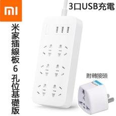 小米插線板6孔位3口USB 延長線插座 萬用插座 防過載開關 附台灣專用 轉接頭 / 澳洲 免轉接