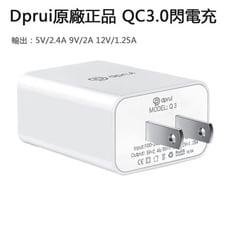 dprui Q3 QC3.0充電器 快速充電器 閃電充 iPhone htc 三星 sony OPP