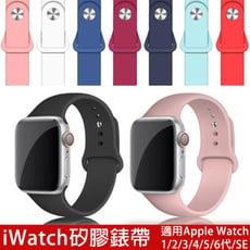 Apple Watch矽膠錶帶【頂級質感】Watch1/2/3/4/5代/S6/SE全型號 蘋果手